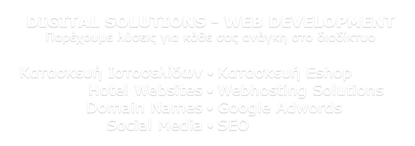 Κατασκευή ιστοσελίδων | Κατασκευή Eshop | Hotel Website | Google Adwords | Social Media | SEO - GRHosting.gr